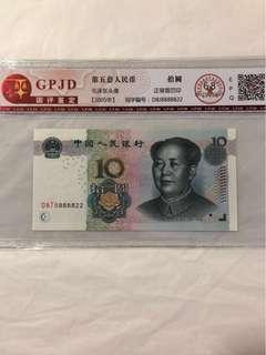 RMB Five Series 2005 ! Ten Yuan ,Fancy numbers D8J8888822!