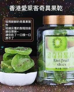 香港愛萊客奇異果乾