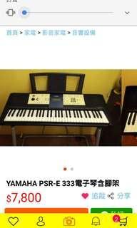 YAMAHA PSR-E 333電子琴含腳架