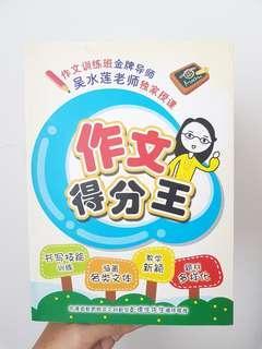Mandarin Essay Writing Book