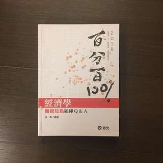 🚚 二手+全新/2018經濟學 徐喬編著