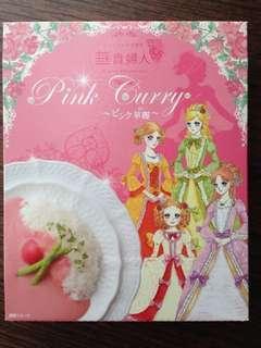 鳥取名產 華貴婦人 粉紅咖哩 2盒