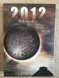 🚚 2012 瑪雅末日預言