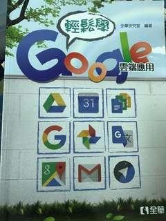 🚚 Google 雲端應用