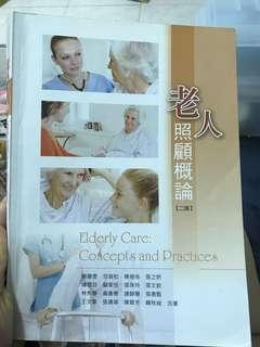 🚚 老人照顧概論