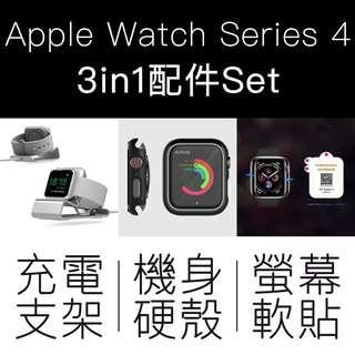 Apple Watch Series 4 3合1配件套裝 鋁合金充電支架 硬保護殼 螢幕保護軟貼 stand case mon protector 40mm 44mm iwatch aw4 series4 accessories 即日旺角交收