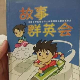 Chinese Storybook With Moral