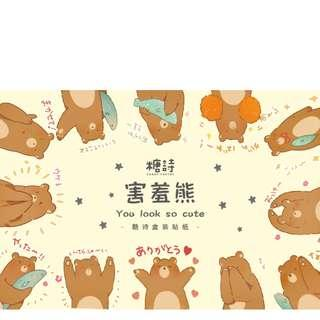 Cute Shy Bear Decorative Stickers