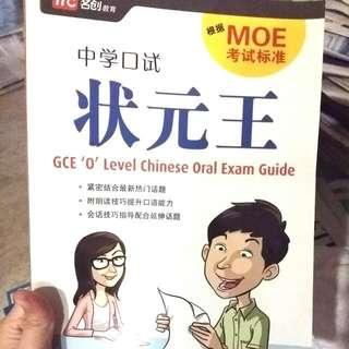 GCE O Level Chinese Oral Exam Guide