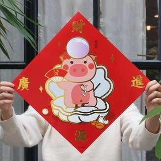 🚚 (INSTOCK) CNY Pearl Pig Year Wall Decor - 财源广进