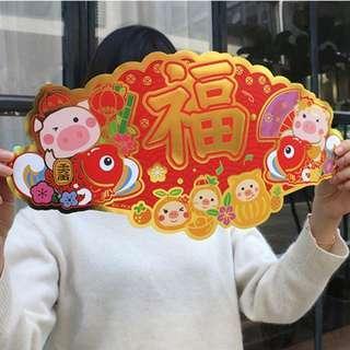 🚚 CNY Pig Year Wall Decor - 福