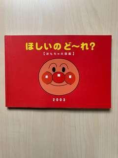 麵包超人產品書(2003)