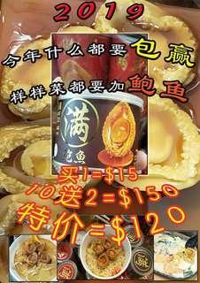 CNY promo Abalone