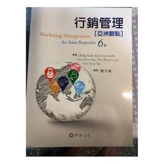 🚚 行銷管理(第6版:華泰文化:編譯:謝文雀)