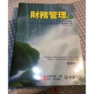 🚚 財務管理(華泰文化:第三版)