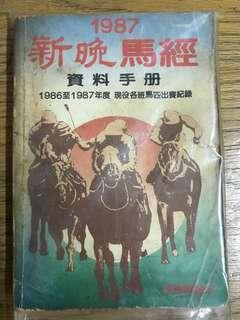 1987年 新報馬經資料手冊