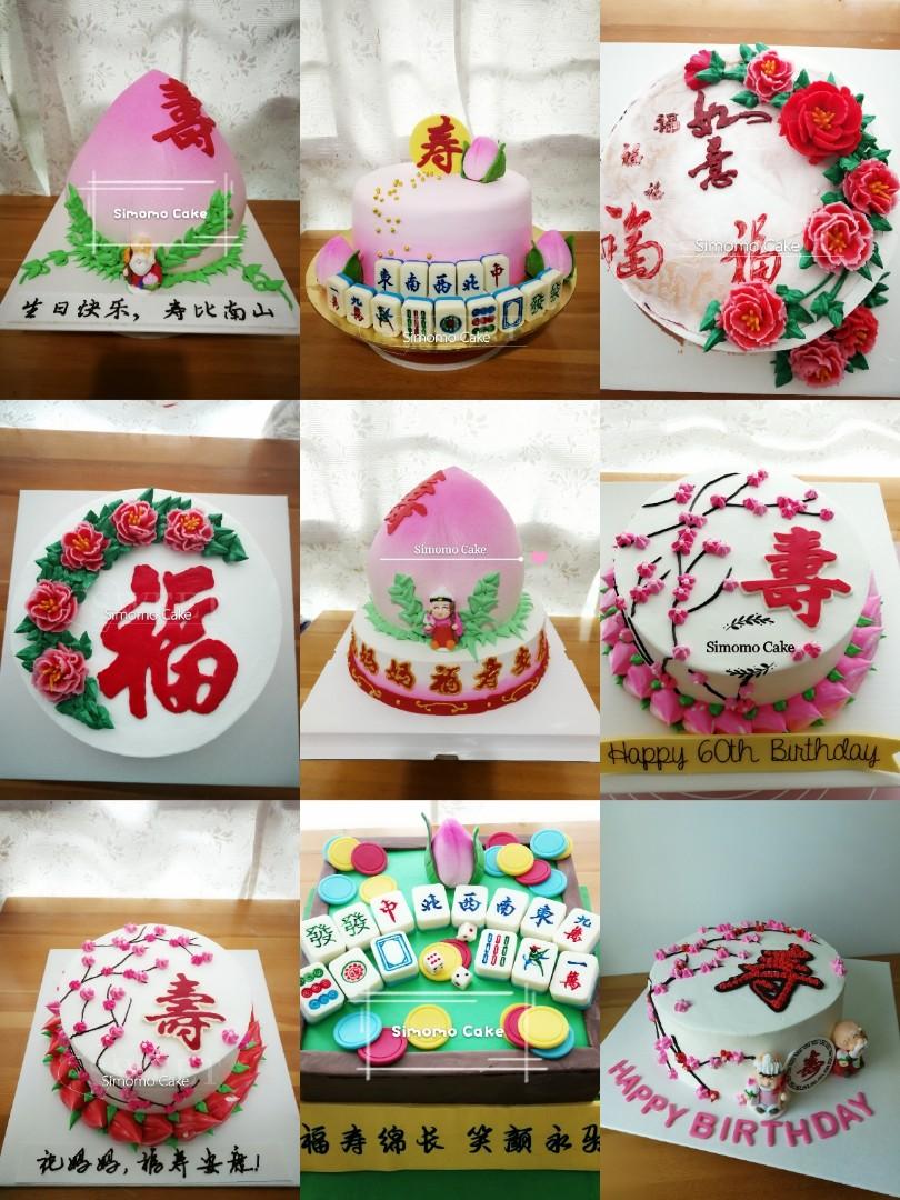 Longevity Cake Peach Mahjong FREE DELIVERY