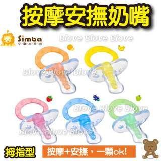 台灣 Simba 小獅王辛巴 嬰兒奶咀 嬰兒玩咀 BB奶咀 安撫奶咀 按摩安撫奶嘴 姆指型 #SB67B