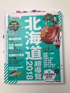 北海道旅遊書2018