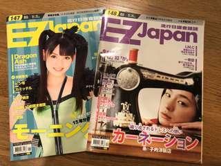 EZ Japan Magazine x2