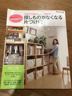 House Keeping Japanese Magazine