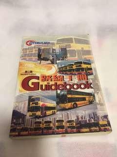 城巴1998 年路線手冊