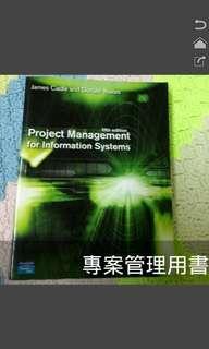 專案管理用書 大學 原文書