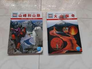 Children chinese encyclopedia - 山峰和山脉, 火山探奇