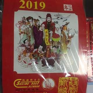 Traditional Chinese calendar 2019-daily use-big size-$20/medium size $13