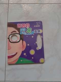 Children chinese mask book - 爸爸的逗乐面具