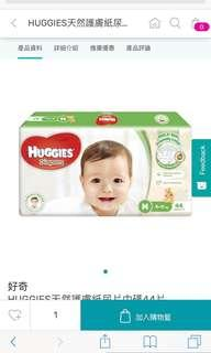 Huggies 嬰兒尿片中碼