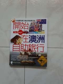 Chinese traveling book - Australia 开始在澳洲自助旅行