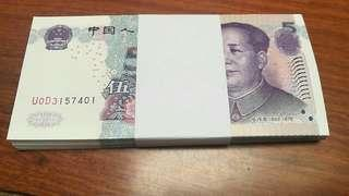China 5 Yuan Replacement note. 中国5元补票。