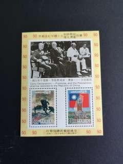 R10  台湾纪252庆祝坑战胜利台湾光复五十周年纪念 M小全张