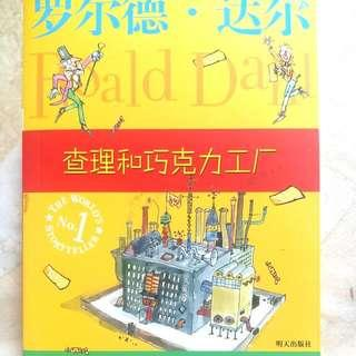 Charlie And The Chocolate Factory Roald Dahl In Chinese