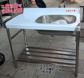 ♤名誠傢俱辦公設備冷凍空調餐飲設備♤ 100公分加強型 不銹鋼水槽+ 平台 流理台 洗手槽 白鐵水槽 洗衣槽 防蟑設計
