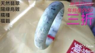 天然翡翠糯種烏雞陽綠手鐲