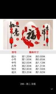 CNY living room wall sticker