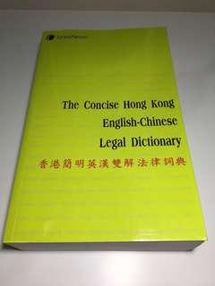The Concise Hong Kong English-Chinese Legal Dictionary