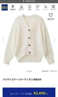 🚚 收購 2018 GU 針織外套 白色此款