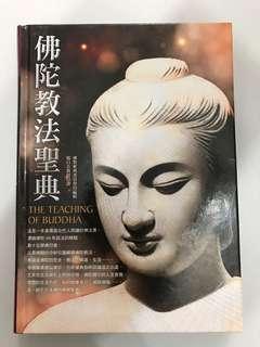 [免費]佛化教法聖典