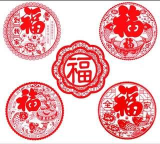 CNY Electrostatic Sticker