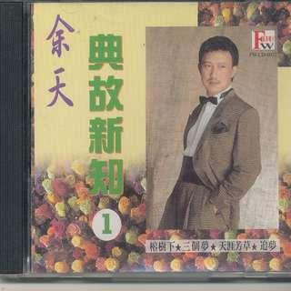 Yu Tian 余天 Compilation (Fong Wah Record 1996) AUDIO CD*