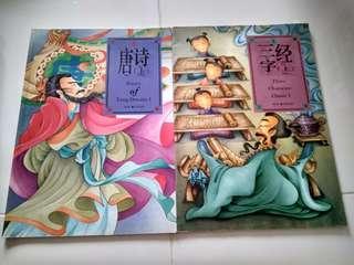 Chinese Children Books