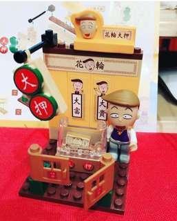 🚚 (現貨花輪1/8寄出)香港7-11 左鄰右里小情景 小丸子積木