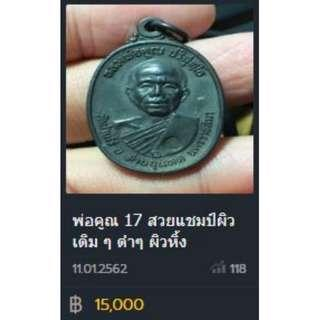 LP Koon, 2517, Wat Banrai, Copper