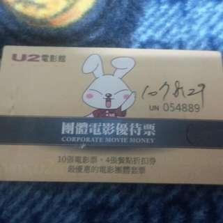 U2 電影票 (附餐點折價券)
