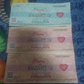 萊爾富商品禮券 (250元)