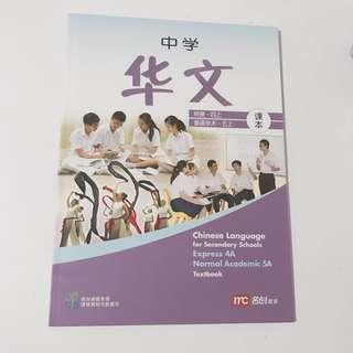 sec 4A express/ 5A NA chinese textbook