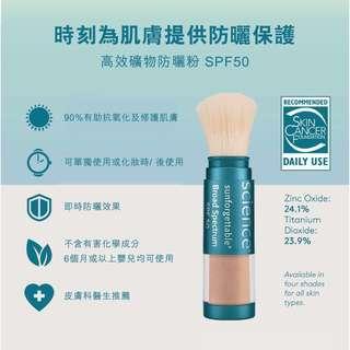Colorescience®  防曬掃 spf30/ spf50